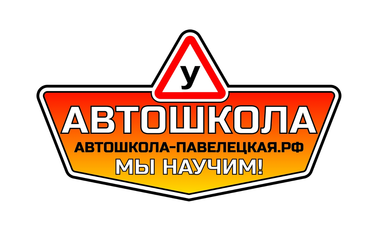 Фото Автошколы ГБОУ Школа №627 в Москве