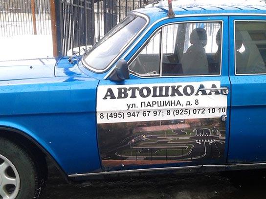 Фото автошколы МТК в Москве