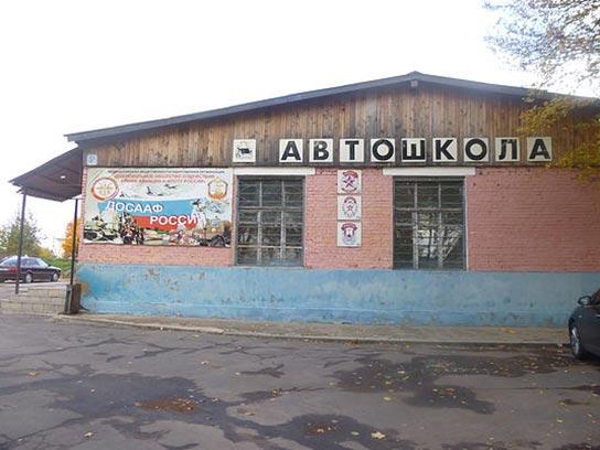 Фото автошколы ДОСААФ Шаховская в посёлке городского типа Шаховская