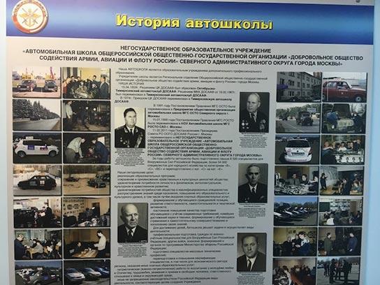 Фото автошколы ДОСААФ САО в Москве