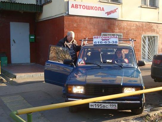 Фото автошколы Вираж в Москве