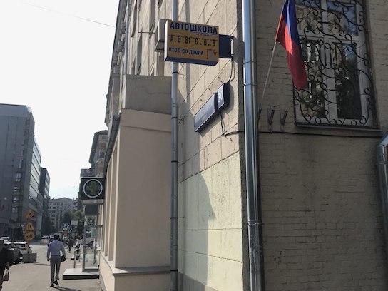 Фото Автошколы Темп в ЦАО в Москве