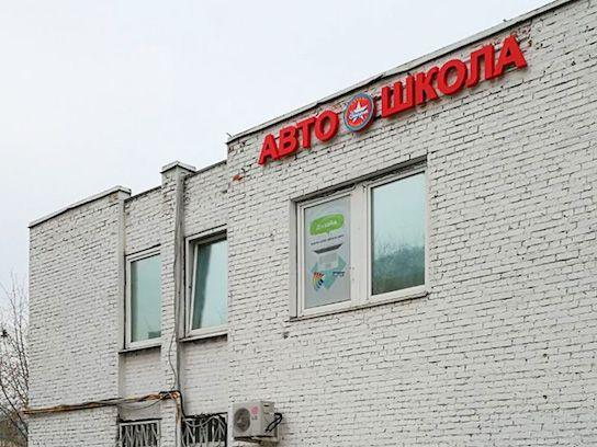 Фото автошколы Навигатор в Марьино в Москве