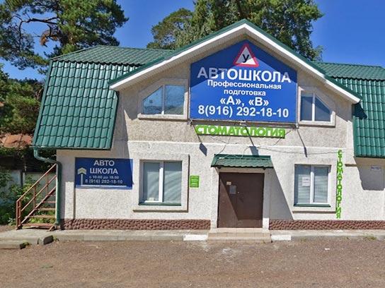 Фото автошколы Вираж в посёлке городского типа Малаховка