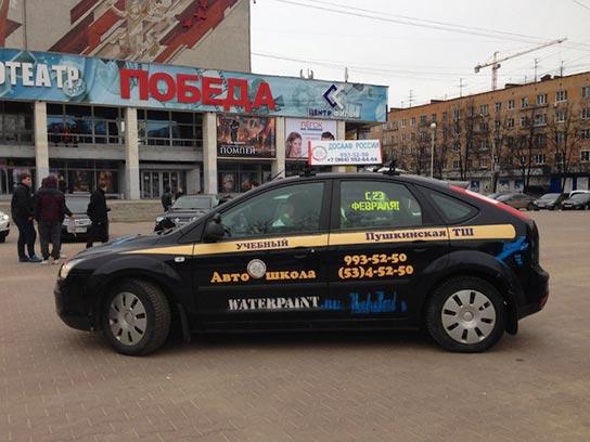 Фото автошколы ДОСААФ Пушкино в Пушкино