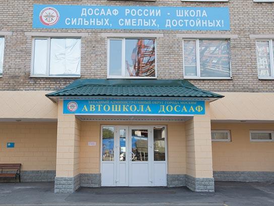 Фото автошколы ДОСААФ ЗАО в Москве
